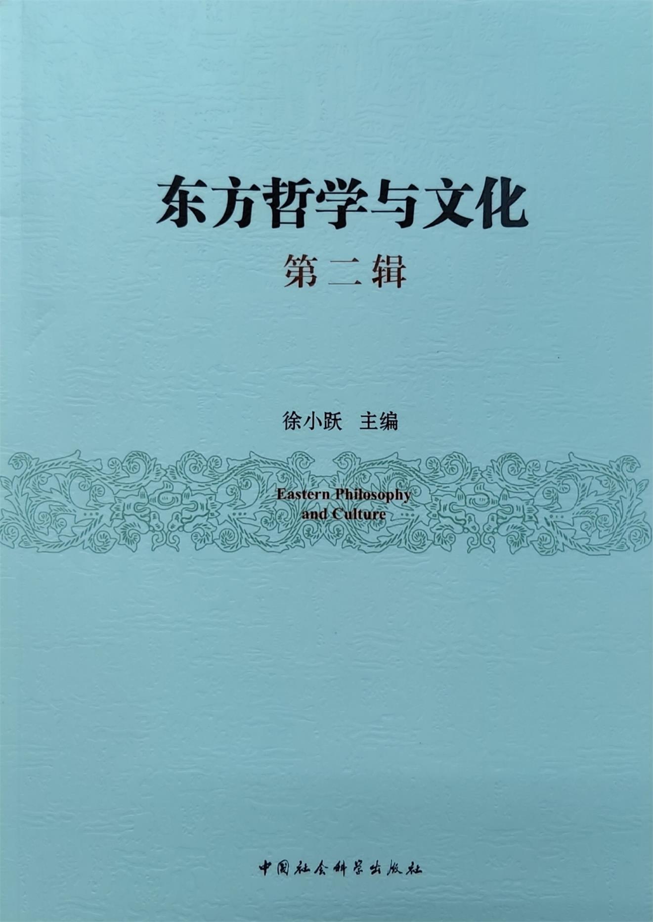 《东方哲学与文化》第二辑出版