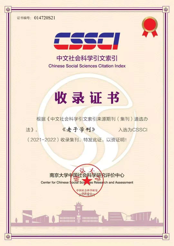 《老子学刊》入选为CSSCI(2021-2022)收录集刊