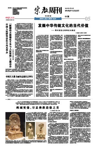 发掘中华传统文化的当代价值 —— 第四届昆仑高峰论坛综述