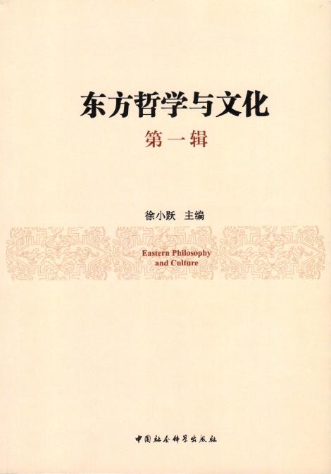 《东方哲学与文化》第一辑出版