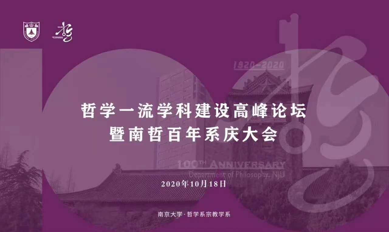 老子道学文化研究会恭贺南哲百年系庆