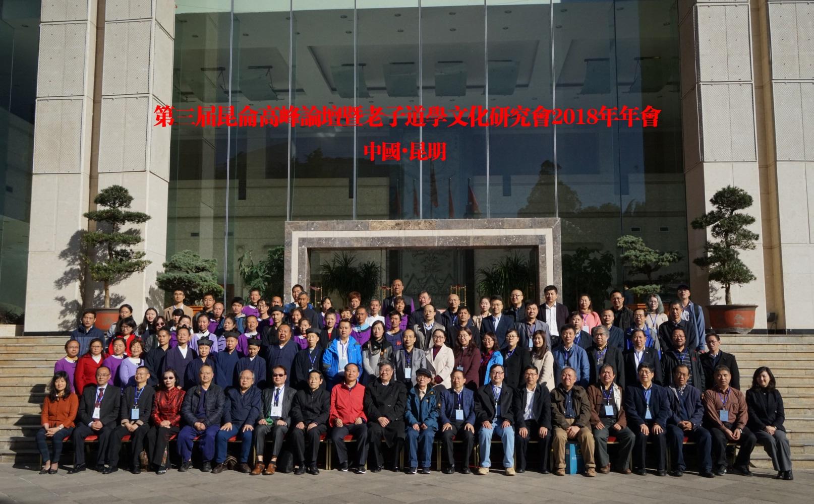 第三届昆仑高峰论坛暨老子道学文化研究会2018年会顺利召开